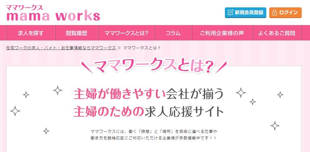 ママワークスのウェブサイト