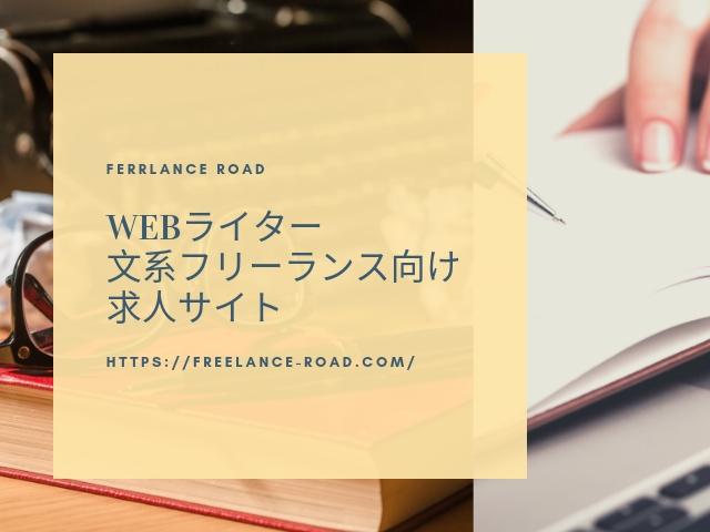 文系フリーランス向け求人サイト