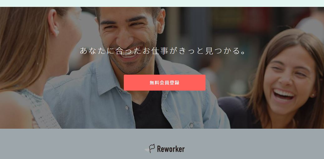 Reworkerのウェブページ