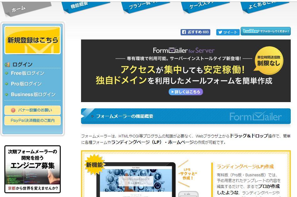 フォームメーラーのウェブサイト