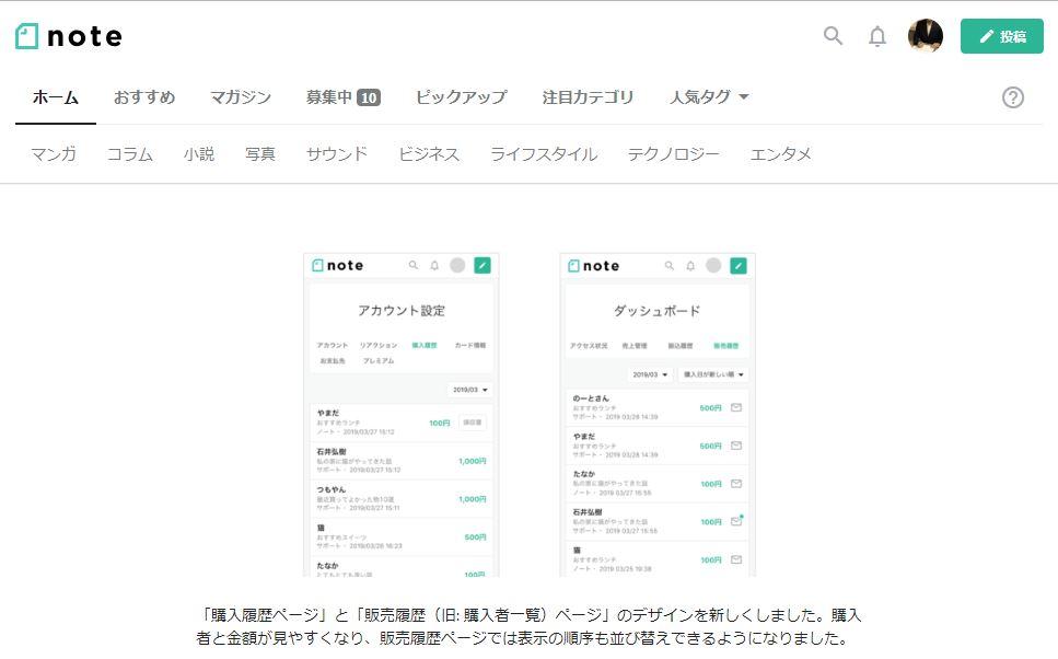 noteのウェブページ