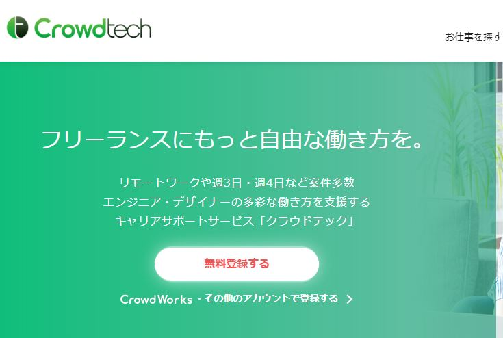 クラウドテックのウェブサイト