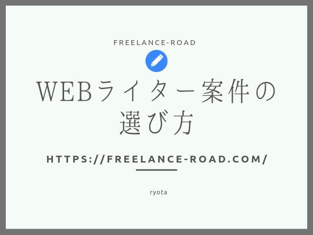 Webライター案件の選び方