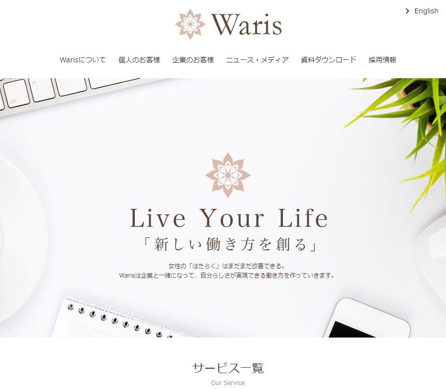 Warisのウェブサイト