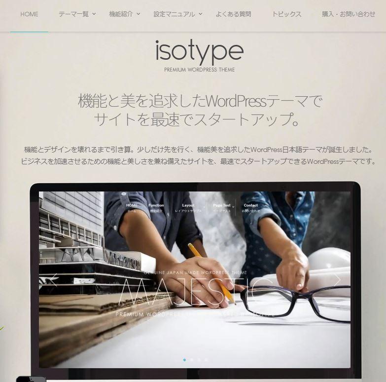 isotypeのウェブサイト