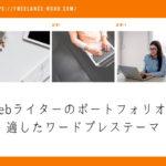 Webライターのポートフォリオ