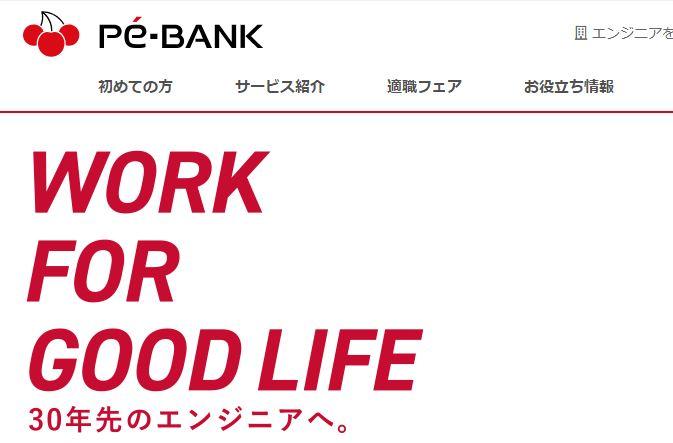 PE-BANKのウェブサイト