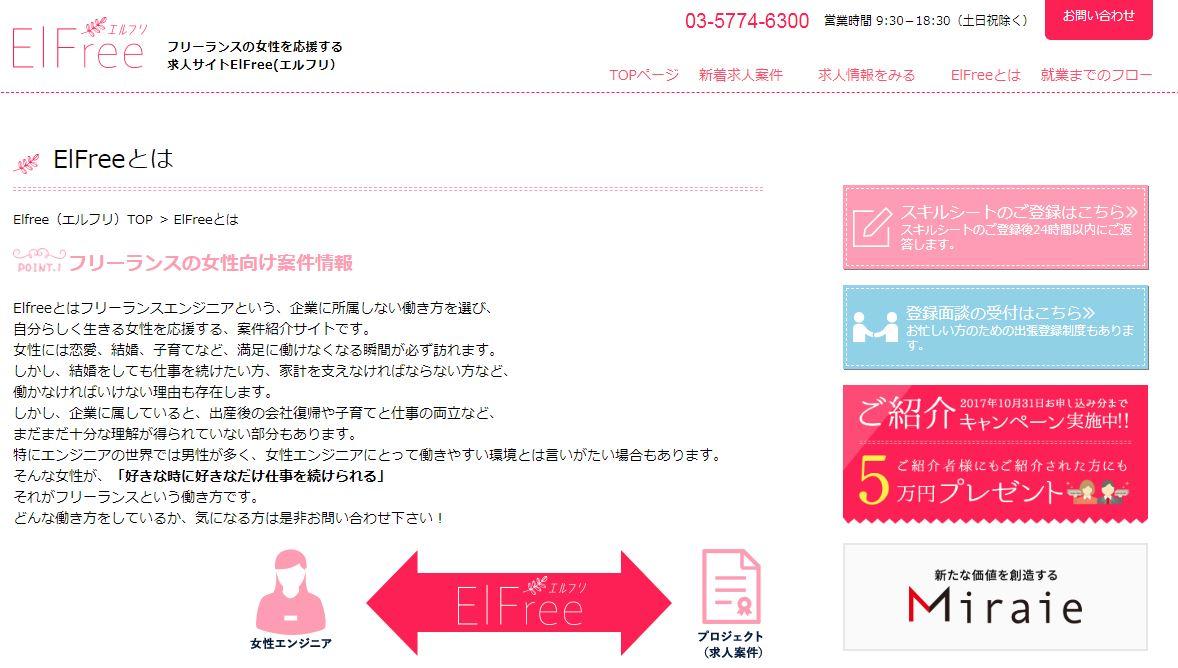ElFreeのウェブサイト