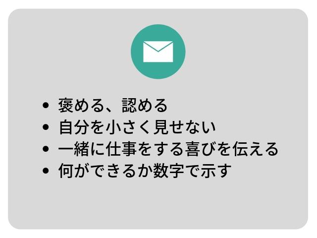 提案メールの例