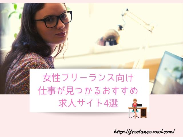 女性フリーランス向け求人サイト