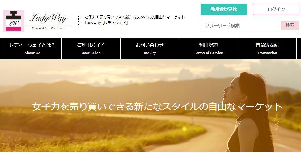 レディウェイのウェブサイト