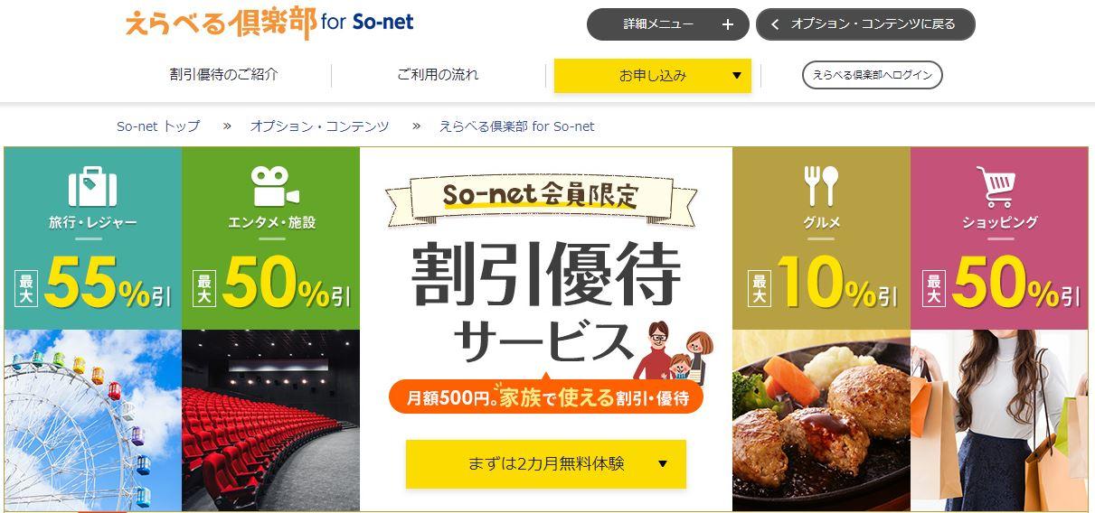 えらべる倶楽部forSo-netのウェブサイト
