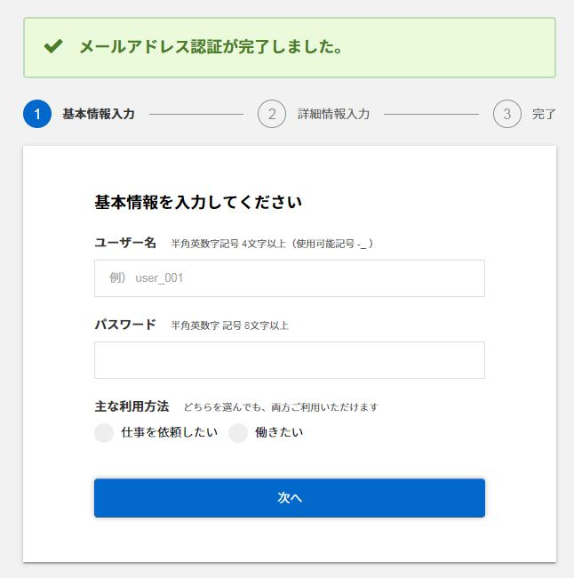 ユーザー名の記入
