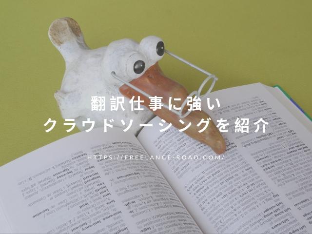 翻訳仕事に強いクラウドソーシング
