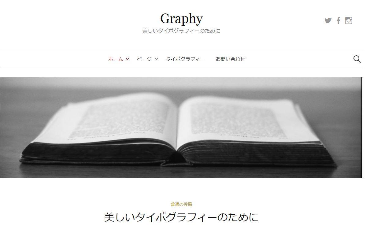 Graphyのウェブサイト