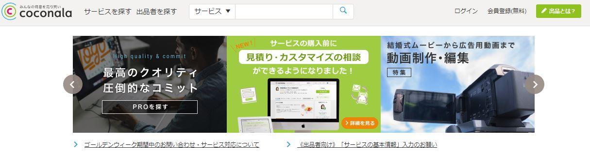 ココナラのウェブサイト
