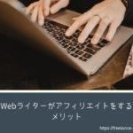 Webライターがアフィリエイトをするメリット