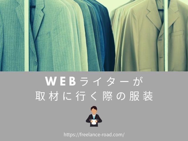 Webライター取材時の服装
