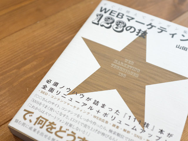 WEBマーケティング123の技