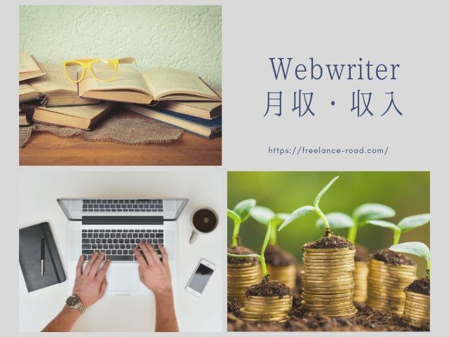 Webライターの収入について