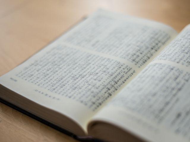 難しい日本語の本