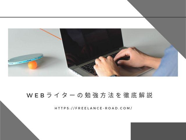 webライターの勉強方法