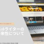 webライターの将来性について