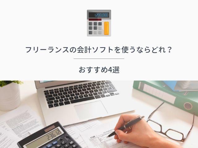 会計ソフトを使うならどれ