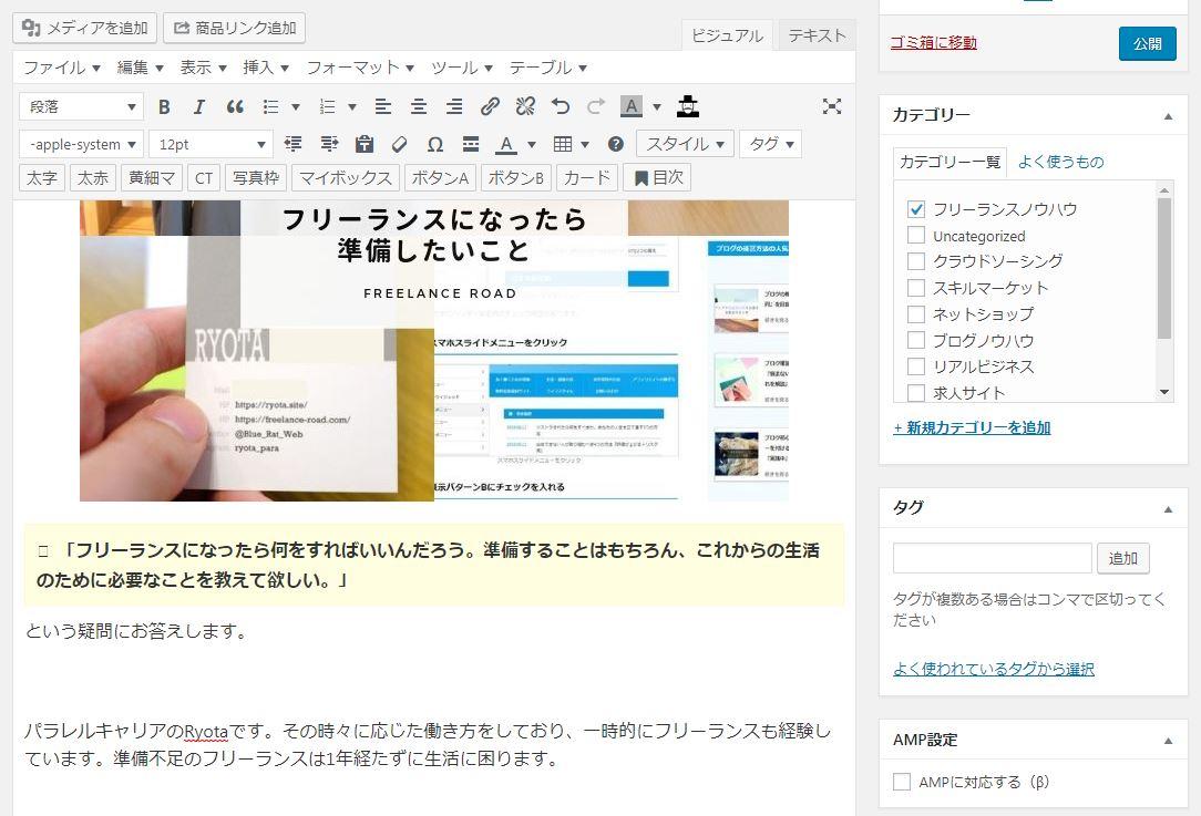 ワードプレスブログの製作画面