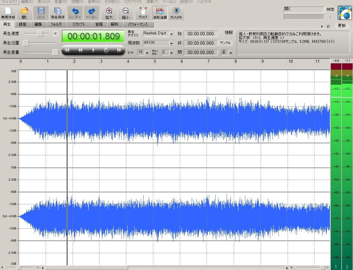 サウンドエンジンの作業画面