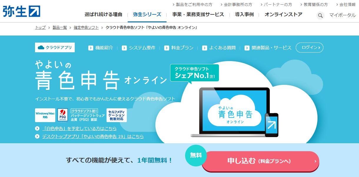 弥生シリーズのwebサイト