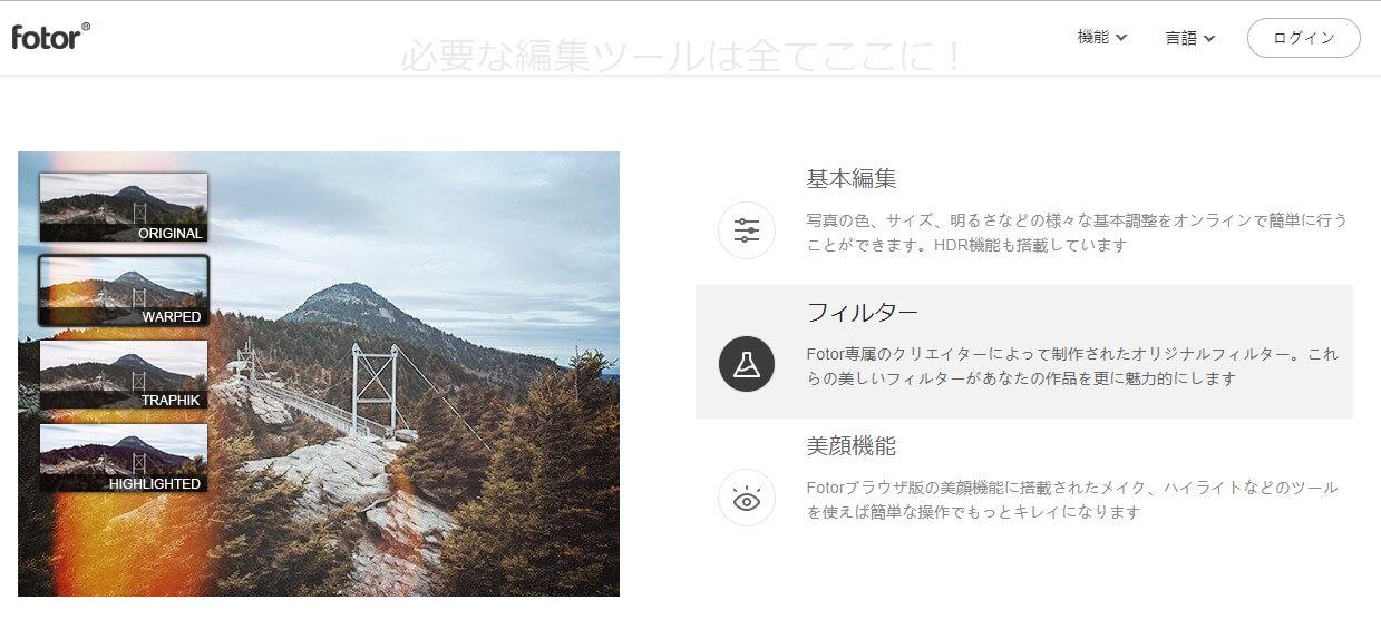 fotorのウェブサイト