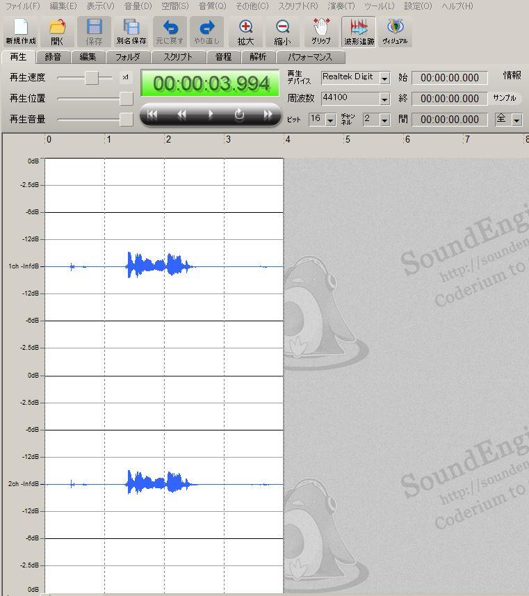 音声ファイルを読み込む