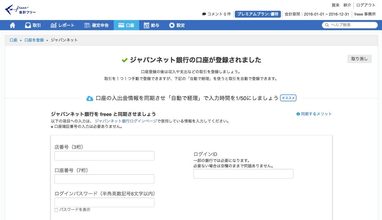 ジャパンネット銀行と連携した場合