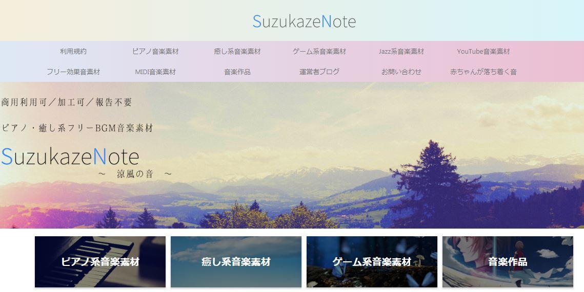 SuzukazeNoteのウェブサイト
