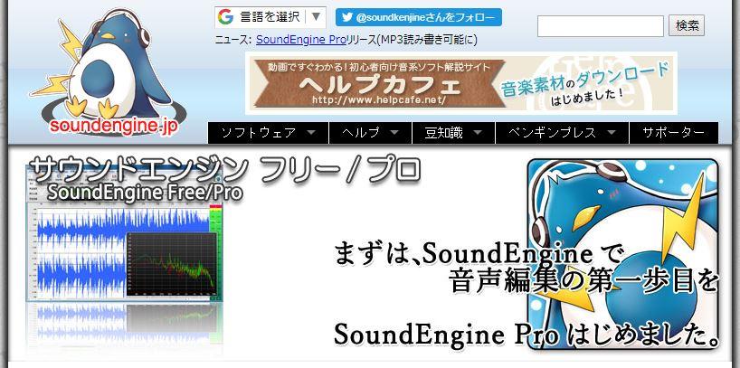サウンドエンジンのウェブサイト