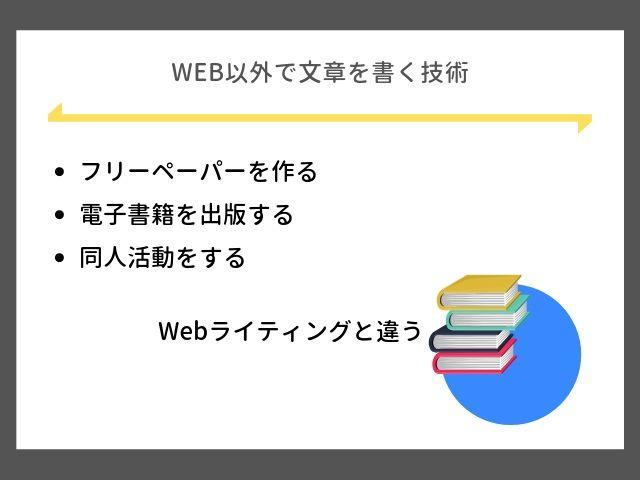 Web以外で文章を書くメリット