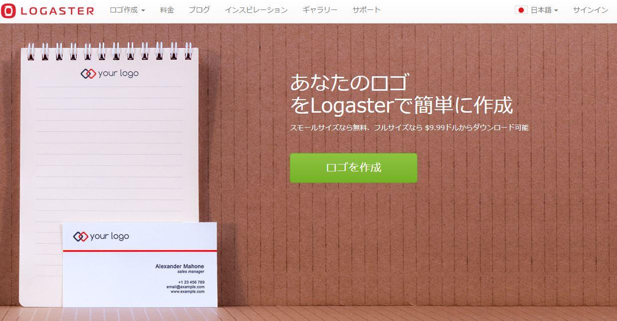 LOGASTERのウェブサイト