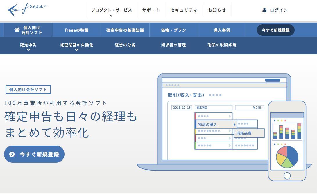 freeeのwebサイト