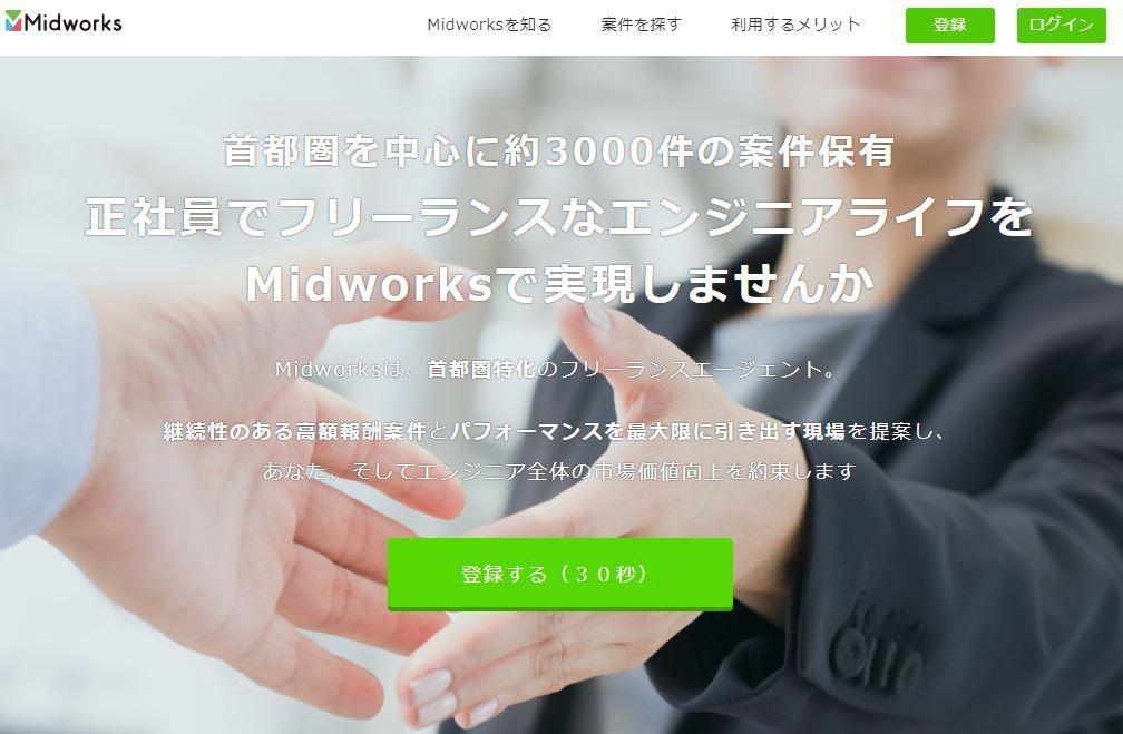 Midworksのウェブサイト