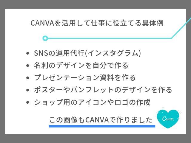 Canvaを仕事に役立てる具体例