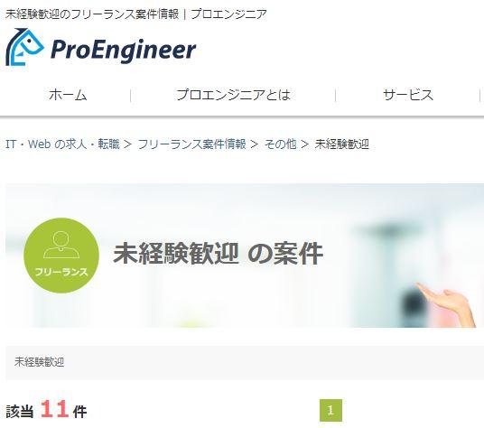ProEngineerの未経験歓迎検索