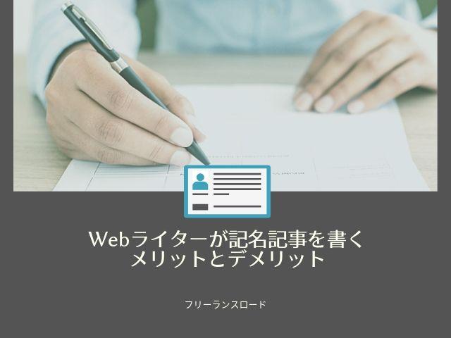 Webライターが記名記事を書くメリットとデメリット